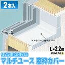 【フクビ化学工業】マルチユース窓枠カバー 2.2m【BSM22W】2本入【住材マーケット 住設・建材の問屋さん】