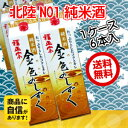 福正宗 金色のしずく 1800ml パック 6本ケース売 【送料無料】【SSS】