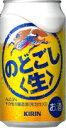 キリン のどごし 生 350ml×24缶 (1ケース)  【送料無料対象外商品】 【05P05Nov16】
