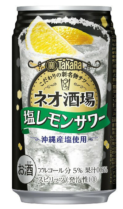 宝 ネオ酒場サワー塩レモン 350ml 24入 1ケース