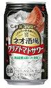 宝 ネオ酒場サワークリアトマト 350ml 24入 1ケース