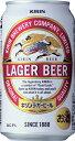 キリン ラガービール 350ml×24缶 (1ケース) 【どれでも2ケースで送料無料!対象商品】