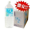 北アルプス天然水 2L×6本 ペットボトル  【03P17Jun17】
