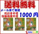 まつや とり野菜みそ 3袋 おためしセットNO.4 ぽっきり 1000円 ポッキリ【02P05Nov16】【マラソン201602_1000円】