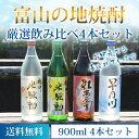 送料無料 富山の焼酎 飲み比べセット 米騒動(麦、米、芋)、早月川 900mL4本 焼酎 飲み比べセ