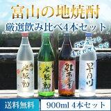 送料無料 富山の焼酎 飲み比べセット 米騒動(麦、米、芋)、早月川 900mL4本 焼酎 飲み比べセット 焼酎甲類 乙類混和