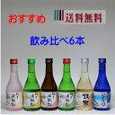 送料無料 富山の焼酎 飲み比べセット 米騒動、銀泉、早月川 300mL6本 焼酎 飲み比べセット 焼酎甲類 乙類混和