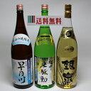 送料無料 富山の地焼酎 ギンセン屋おすすめ 麦焼酎1.8L飲み比べ3本 焼酎甲類 乙類混和 麦焼酎