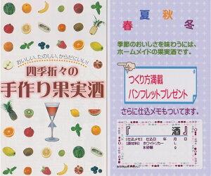 【おすすめ】梅酒・果実酒をつくろうホクリク35%ホワイトリカー1.8L広口4L空瓶氷砂糖1kg付【一口梱包】05P08Feb15