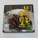 富山名産 ほたるいか甘露煮【箱】 富山湾海洋深層水使用 【要冷蔵】