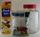 【お買い得】梅酒・果実酒をつくろうホクリク35%ホワイトリカー1.8L 広口4L空瓶、氷砂糖1kg付焼酎甲類【同梱不可】