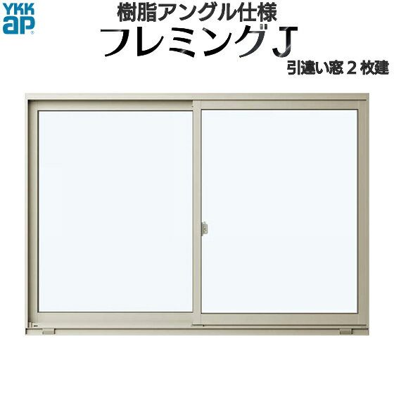 YKKAP窓サッシ 引き違い窓 フレミングJ[単...の商品画像