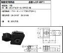 軸固定用部品(LC-FBP1)【YKK】【ラフォレスタ】【クローゼットドア】【YKKクローゼット】【木質折戸】【木質折れ戸】【室内折戸】