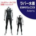 バイオラバースイム BRS:03 高速水着 フルボディタイプ メンズ【山本化学工業】