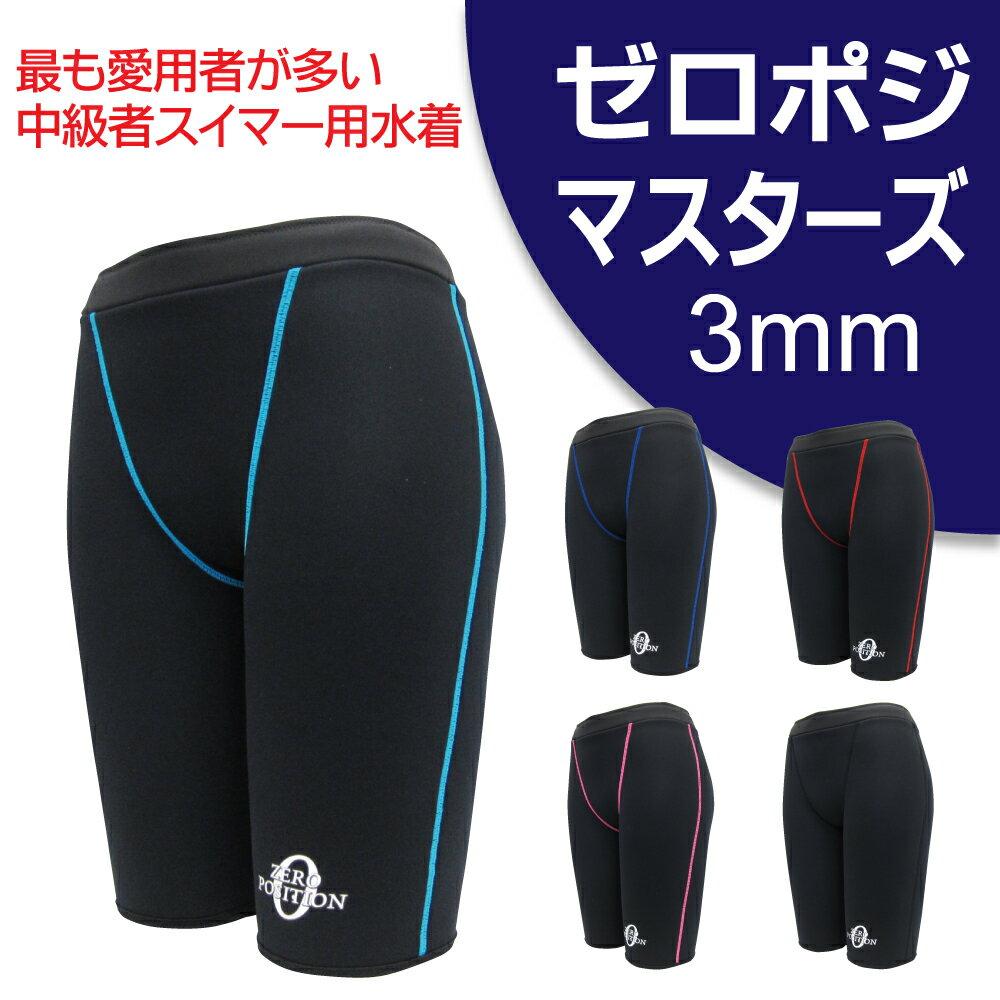 ゼロポジション マスターズ 3mm厚 【山本化学工業直営】