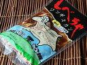 北海道標茶町のざきジンギスカン醤油味400g入1袋(急速冷凍)