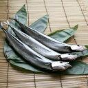 釧路産一夜干し秋刀魚(サンマ)3本入360g前後(急速冷凍)