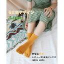 YUUWA 5足セット 5本指ソックス レディース 夏 5本指靴下 綿通気性抜群 かわいい 綿 女性 レディース靴下 通年 通気防臭 5セット 5色