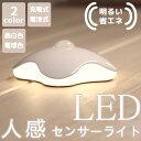 LED人感センサーライト 四葉のクローバライト 自動点灯消灯...