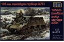 【送料無料】模型車 モデルカー スポーツカー エースミリモーターキャリッジunimodels 212 172 105 mm howitzer...