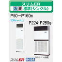 The ... energy saving ♪ slim ER series more than air-conditioner April, 2011 release new product ♪【 new product 】 PFZ-ERP280BB 床置三相 200v 10HP (28kw) for Mitsubishi Electric duties