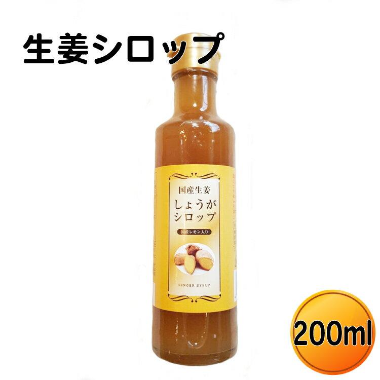 【ラッキーシール対応】国産生姜シロップ 200mlの商品画像
