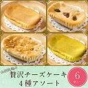 山田牧場 贅沢チーズケーキひとりじめアソート 4種6個セット