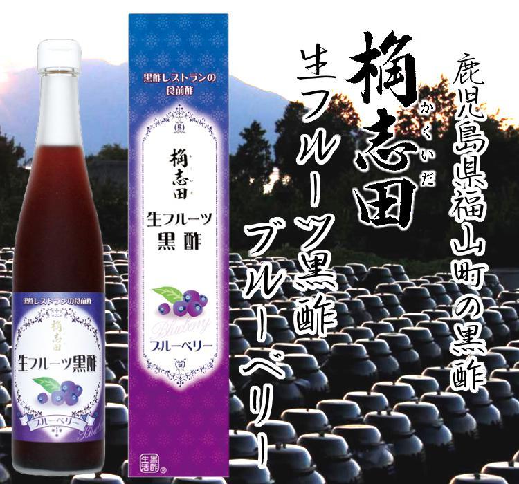 【福山黒酢】生フルーツ黒酢 ブルーベリー