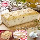 山田牧場 贅沢 チーズケーキ 〜ナッツ&フルーツ〜