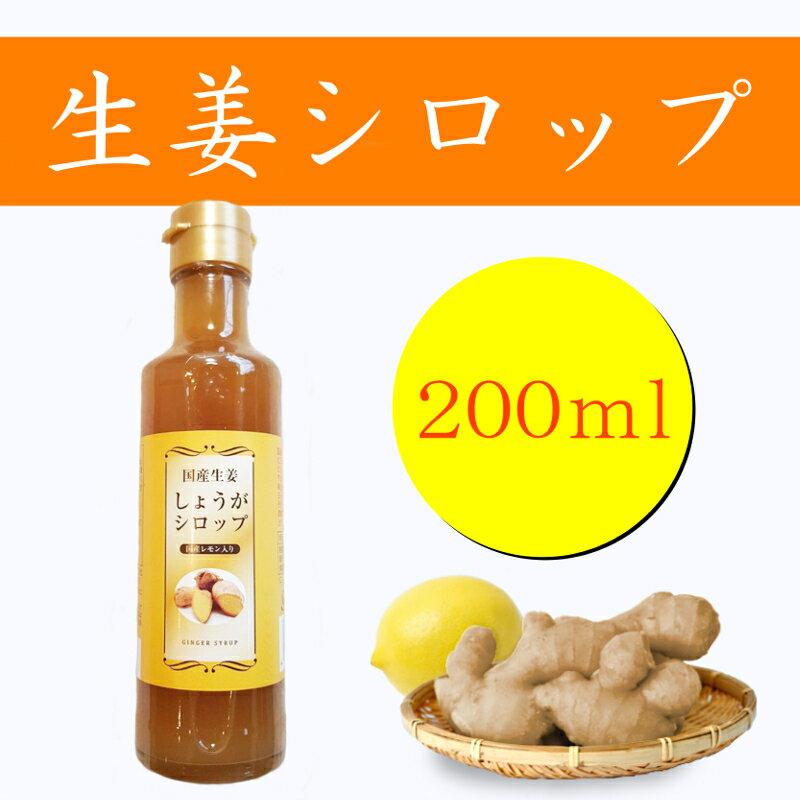 国産生姜シロップ 200mlの商品画像
