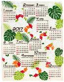 ハワイアン雑貨 2017年 ジュートカレンダー【送料無料】 ワンページ (レイ) ハワイアン雑貨 インテリア雑貨 ハワイアン雑貨 ハワイ お土産 雑貨【メール便対応可】 【あす楽対応】【送料無料】 10P03Dec16