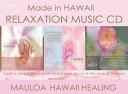 〔ハワイお土産〕ハワイアン 雑貨 ハワイからの直輸入 ヒーリングCD(ALOHA)ハワイアン