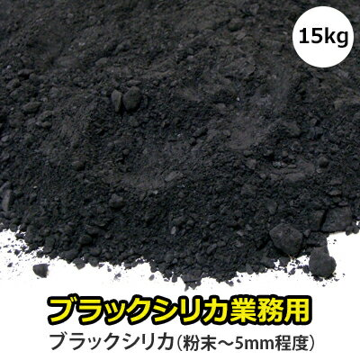 北海道上ノ国町産ブラックシリカ 15kg【開発用・農業用】ブラックシリカ原石-業務用-(粉末〜5mm程度)お風呂用、水槽用にはお使いいただけません。