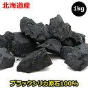 ブラックシリカ 岩盤浴原石 【北海道上ノ国町産天然石100%...
