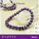0226charoite8-thumb