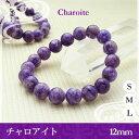 0302charoite12-thumb