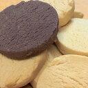 甘さ控えめ♪ほろウマ!ソフトおから100%クッキー マンナン入り(900g)大人気のプレーン・ココアの2種類入り