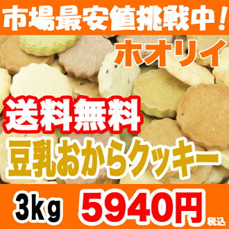 P 10 x ♪ flavor UP! How to horse ♪ soymilk okara cookie + Mannan-3 kg with [glucomannan compounding!