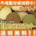 超低糖質♪【グルテンフリー♪】カタうMAX!!ホオリイの豆乳おから100%クッキー マンナン入り【smtb-MS...