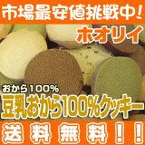 超低糖質♪【砂糖・小麦粉ゼロ♪】カタうMAX!!ホオリイの豆乳おから100%クッキー マンナン入り【smtb-MS】 【】 【RCP】グルコマンナン配合 低炭水化物