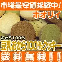 カタうMAX!!ホオリイの豆乳おから100%クッキーマンナン入り