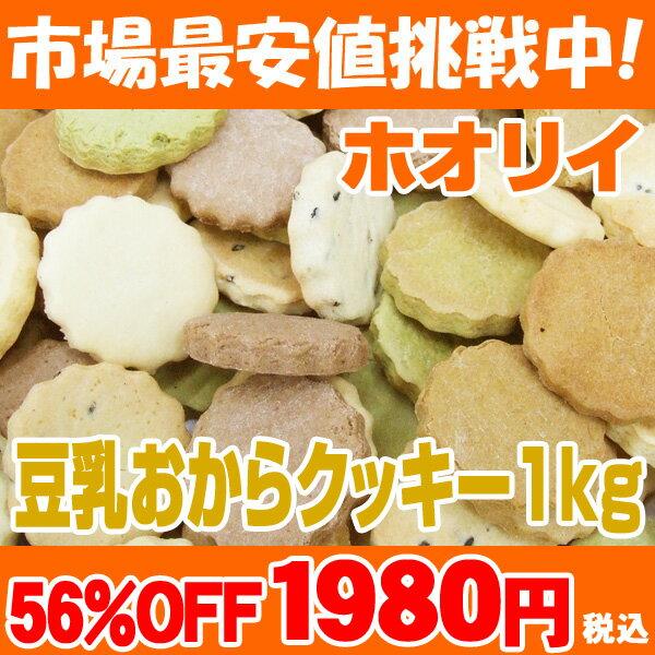 【2営業日発送♪】 ランキング1位♪ かたウマ!ホオリイの豆乳おからクッキー 1kg入り【超激安!56%OFF】送料無料 【smtb-MS】 【送料無料】 1023max10