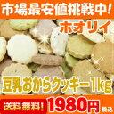 フレーバーUP!【砂糖ゼロ♪】【脂分極力控えたダイエットクッキー♪】 かたウマ!ホオリイの豆乳おからクッキー 1kg入り 【グルコマンナン配合】 【smtb-MS】【送料無料】 【RCP】 05P13Dec13【マラソン201312_送料無料】