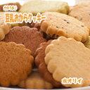 【クーポン発行中】【脂分極力控えたダイエットクッキー♪】 かたウマ!ホオリイの豆乳おからクッキー 【グルコマンナ…