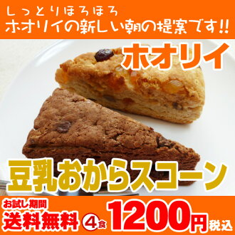 ダイエットス Cone in soy milk okara scones 4 food with my stomach swells