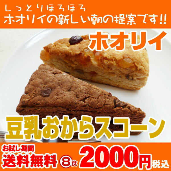 ダイエットス cone swells in the soy milk okara scones 8 food with hungry [10P06jul13