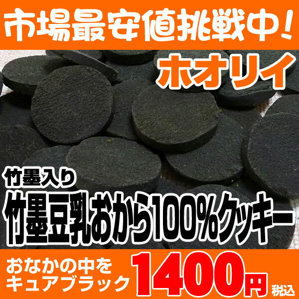 Super low glucide! In there not having been adsorption by sugar, oil, the calorie of the meal tightly? !  カタ う MAX!! Entering 400 g with bamboo charcoal soybean milk bean-curd refuse 100% of ホオリイ cookie mannan