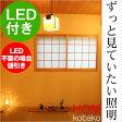 ペンダントライト led 照明 ステンドグラス 【kobako】