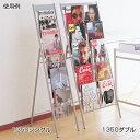 マガジン・カタログ兼用スタンド 1350 ダブル
