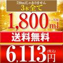 麦焼酎 飲み比べ/1800ml 3本/濃厚・淡麗・芳醇の3タイプ/